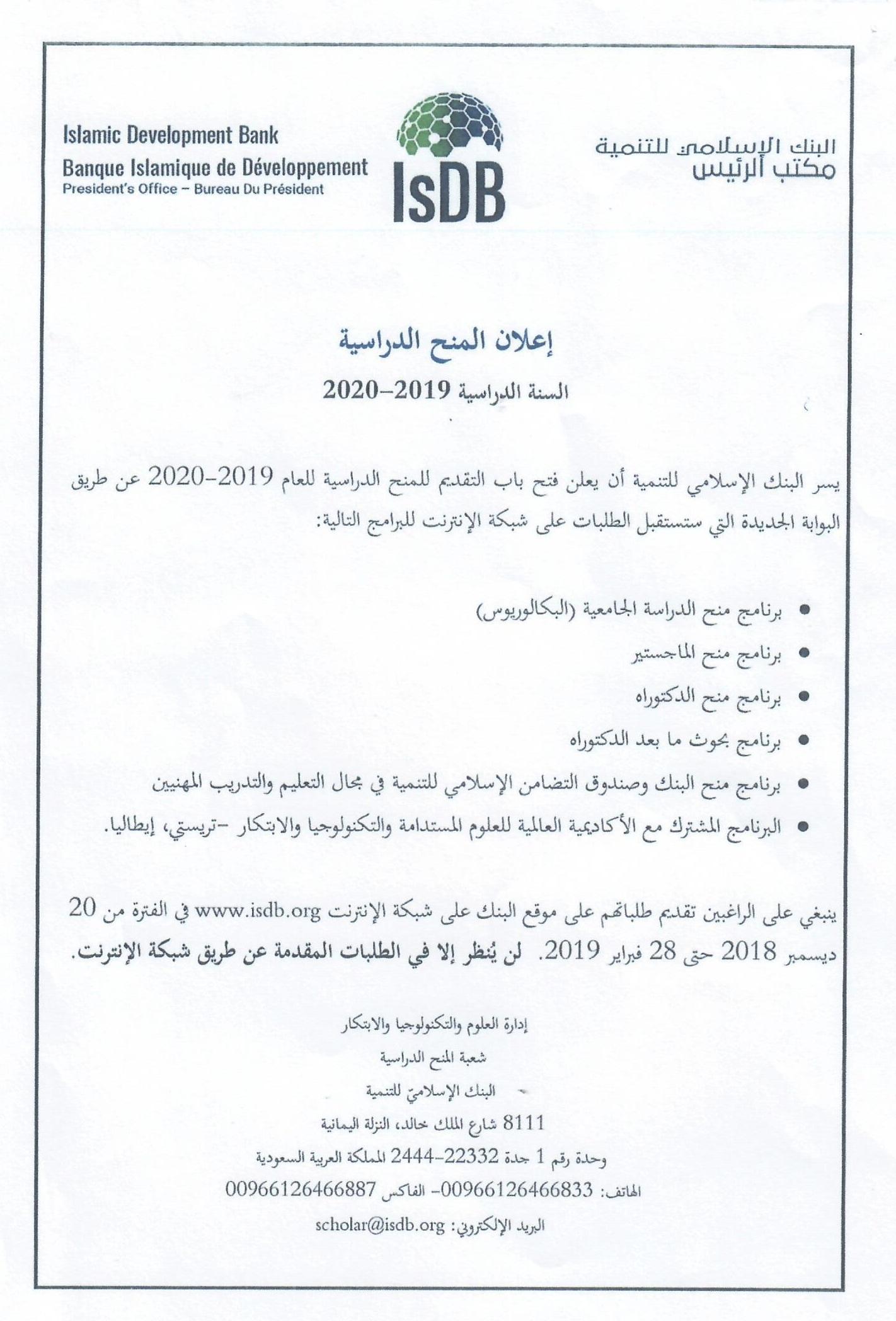 برنامج منح البنك الاسلامي للتنمية للسنة الداسية 2019 - 2020م
