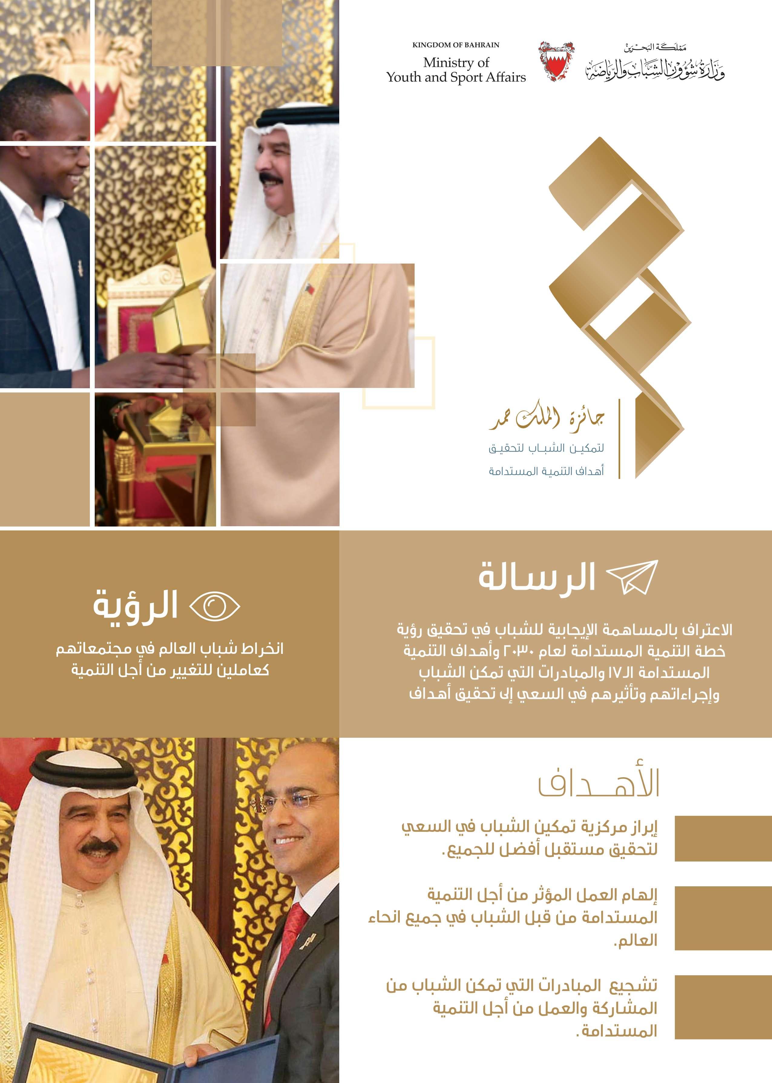 جائزة الملك حمد لتحقيق اهداف التنمية المستدامة