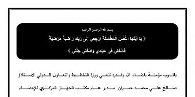 تعزية في وفاة مدير عام مكتب الاحصاء ونجله في محافظة الجوف