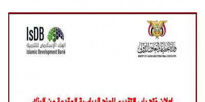 منح البنك الاسلامي