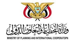 وزارة التخطيط تبعث مذكرة احتجاج الى اللجنة الدولية للصليب الاحمر