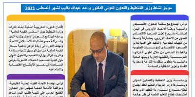موجز نشاط وزير التخطيط والتعاون الدولي لشهر أغسطس 2021
