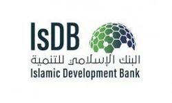 اسماء المرشحين لمنح البنك الاسلامي للتنمية